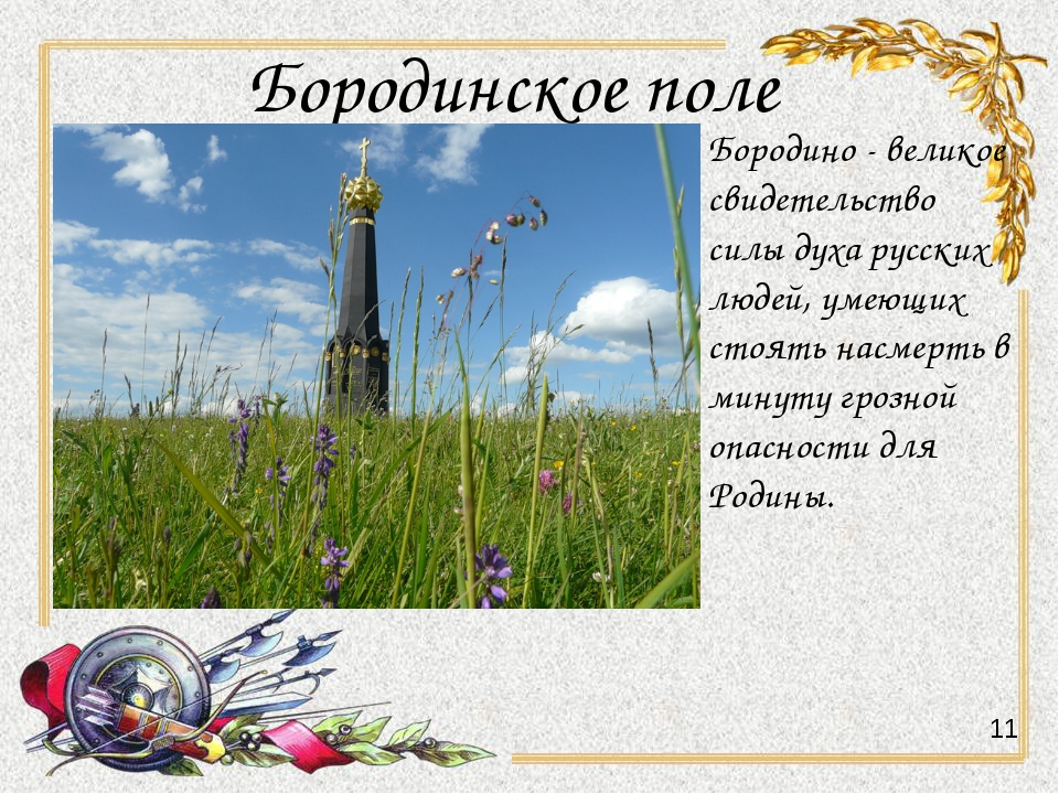 Бородинское поле Бородино - великое свидетельство силы духа русских людей, ум...