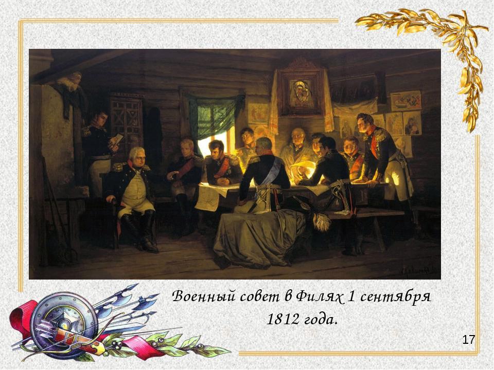Военный совет в Филях 1 сентября 1812 года. 17