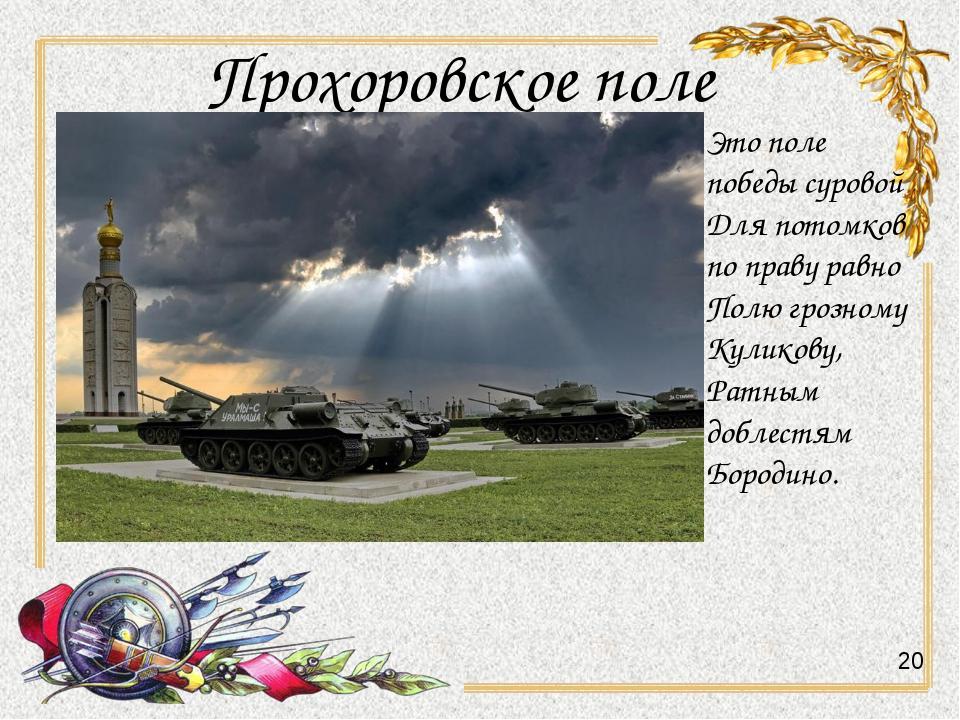 Прохоровское поле Это поле победы суровой Для потомков по праву равно Полю гр...