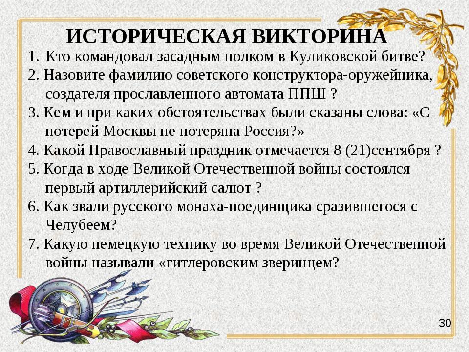 ИСТОРИЧЕСКАЯ ВИКТОРИНА Кто командовал засадным полком в Куликовской битве? 2....