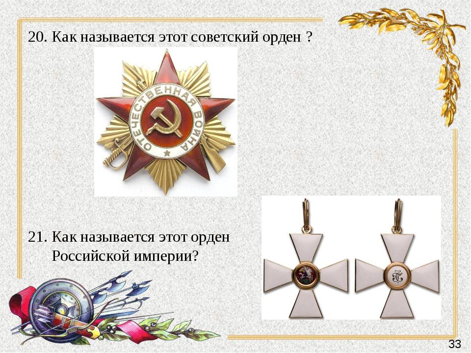 20. Как называется этот советский орден ? 21. Как называется этот орден Росси...
