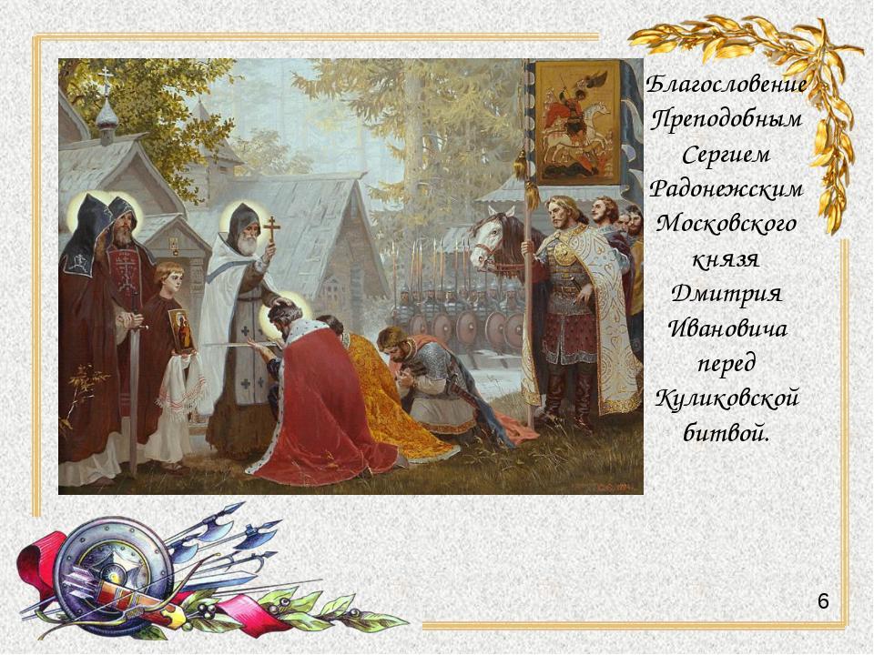 Благословение Преподобным Сергием Радонежским Московского князя Дмитрия Ивано...
