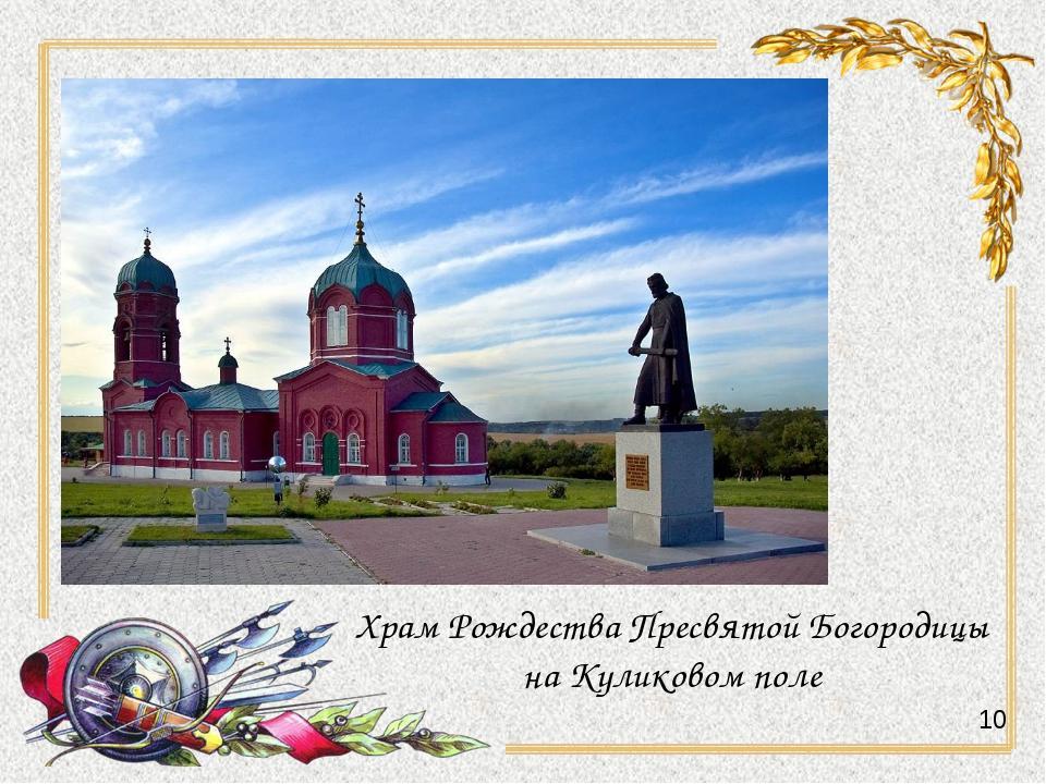 Храм Рождества Пресвятой Богородицы на Куликовом поле 10