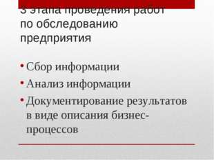 3 этапа проведения работ по обследованию предприятия Сбор информации Анализ и