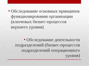 Обследование основных принципов функционирования организации (ключевых бизнес