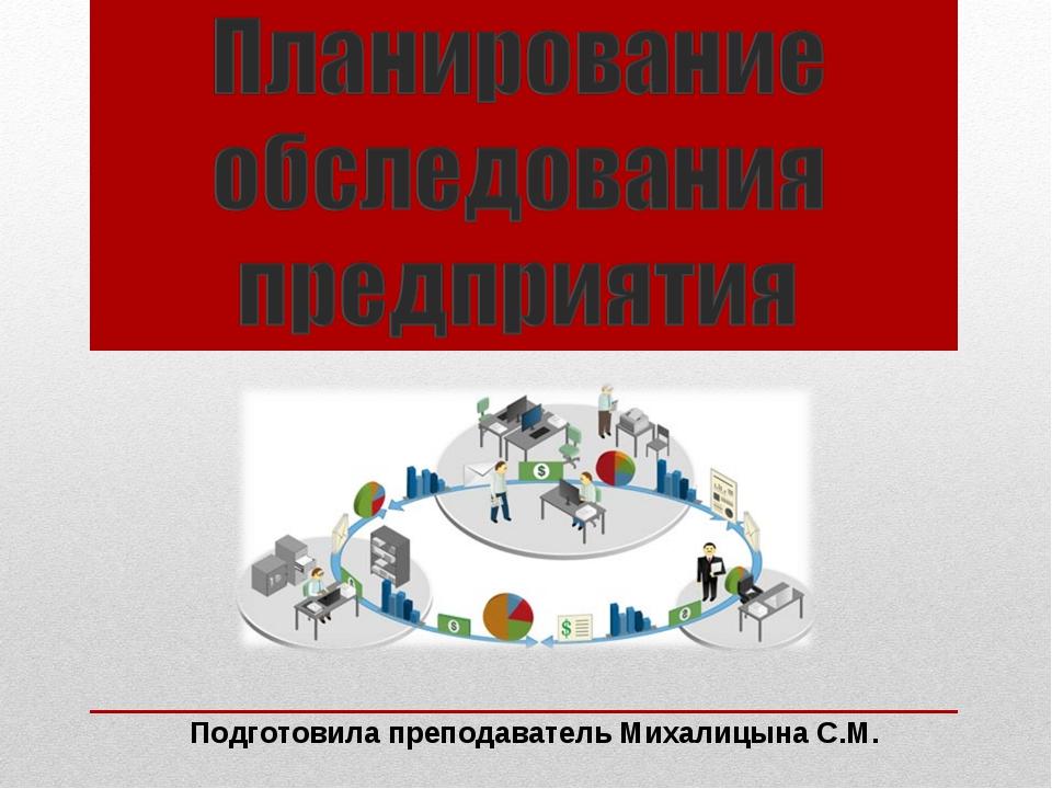 Подготовила преподаватель Михалицына С.М.