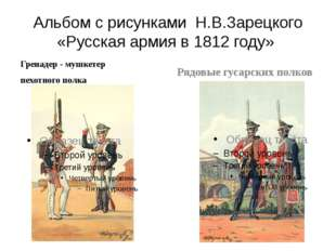 Альбом с рисунками Н.В.Зарецкого «Русская армия в 1812 году» Гренадер - мушк