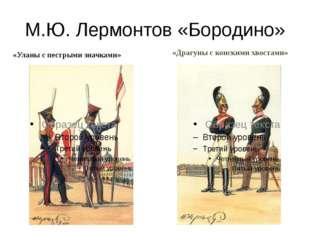 М.Ю. Лермонтов «Бородино» «Уланы с пестрыми значками» «Драгуны с конскими хво
