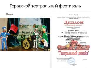 Городской театральный фестиваль Макет