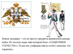Вывод: мундиры —это не просто предметы форменной одежды войск. Их носили люди