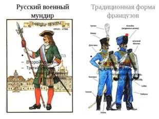 Русский военный мундир Традиционная форма французов