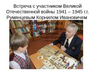 Встреча с участником Великой Отечественной войны 1941 – 1945 г.г. Румянцевым