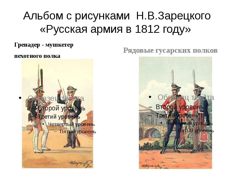 Альбом с рисунками Н.В.Зарецкого «Русская армия в 1812 году» Гренадер - мушк...