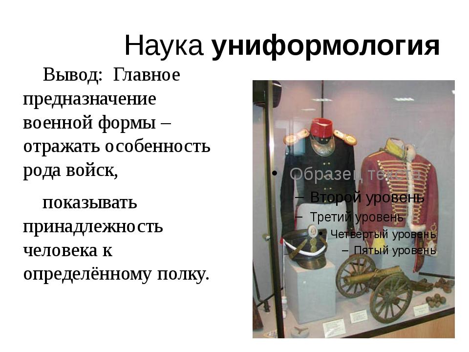 Наука униформология Вывод: Главное предназначение военной формы – отражать ос...