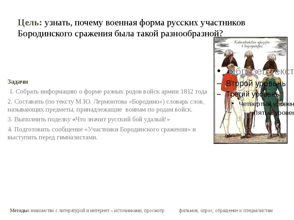 Цель: узнать, почему военная форма русских участников Бородинского сражения б...