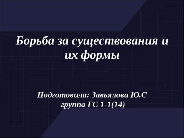 Борьба за существования и их формы Подготовила: Завьялова Ю.С группа ГС 1-1(14)