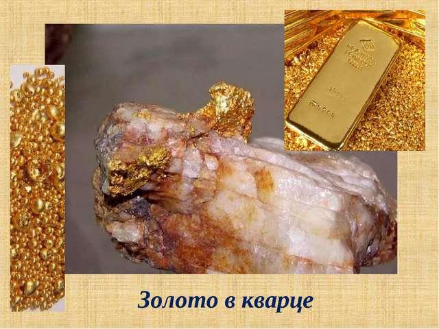 Золото в кварце