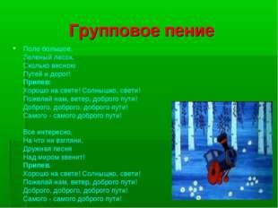 Групповое пение Поле большое, Зеленый лесок, Сколько весною Путей и дорог! Пр