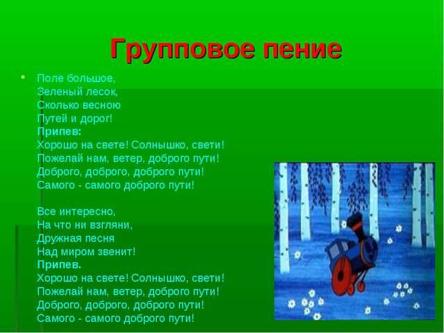 Групповое пение Поле большое, Зеленый лесок, Сколько весною Путей и дорог! Пр...