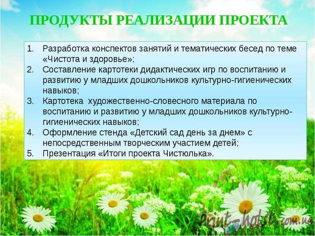 ПРОДУКТЫ РЕАЛИЗАЦИИ ПРОЕКТА Разработка конспектов занятий и тематических бесе...