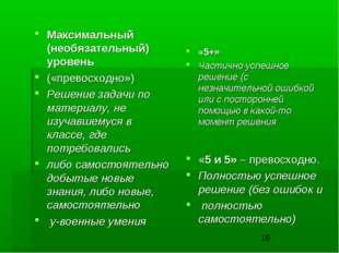 Максимальный (необязательный) уровень («превосходно») Решение задачи по матер