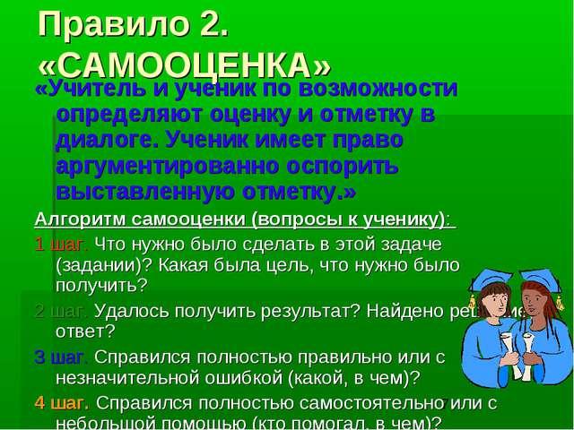 Правило 2. «САМООЦЕНКА» «Учитель и ученик по возможности определяют оценку и...