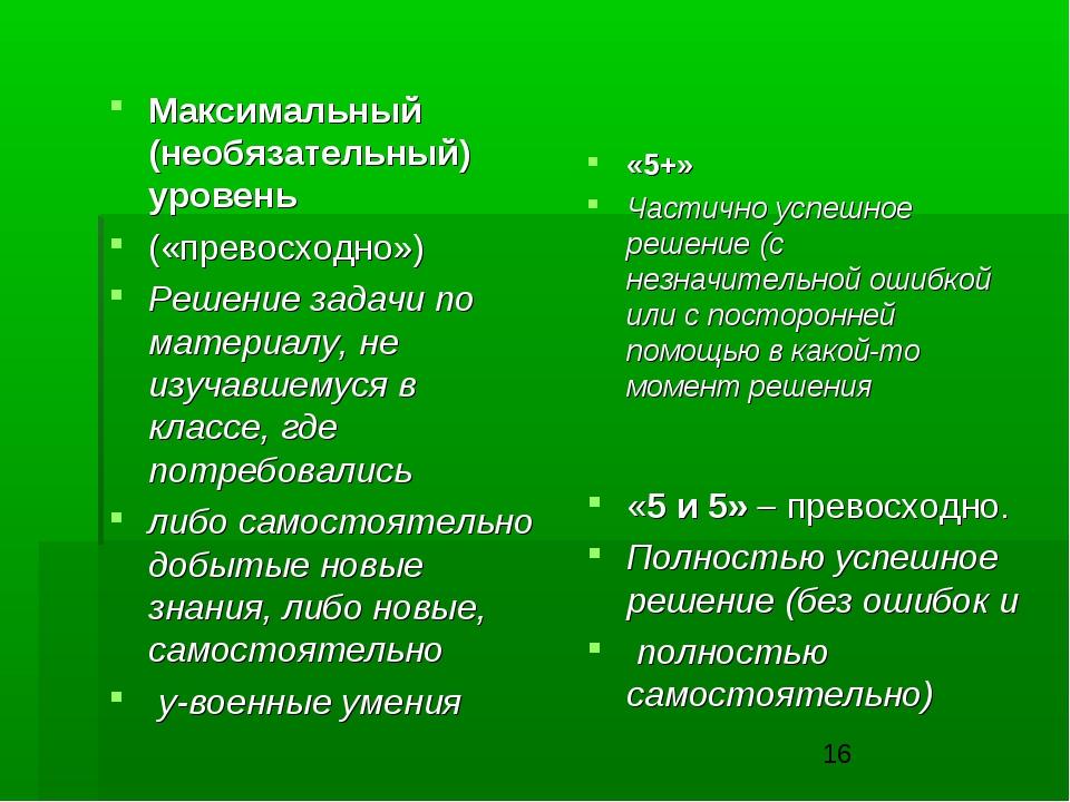 Максимальный (необязательный) уровень («превосходно») Решение задачи по матер...