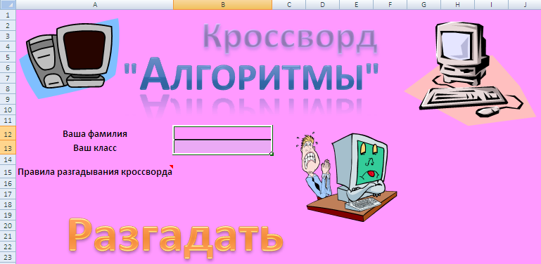 hello_html_72c68869.png