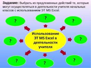 Задание: Выбрать из предложенных действий те, которые могут осуществляться в