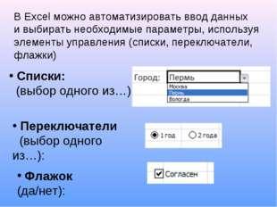 В Excel можно автоматизировать ввод данных и выбирать необходимые параметры,