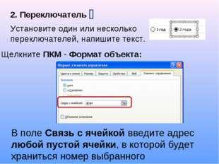 2. Переключатель Установите один или несколько переключателей, напишите текст
