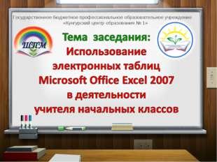 Государственное бюджетное профессиональное образовательное учреждение «Кунгур