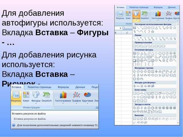 Для добавления автофигуры используется: Вкладка Вставка – Фигуры - … Для доба...