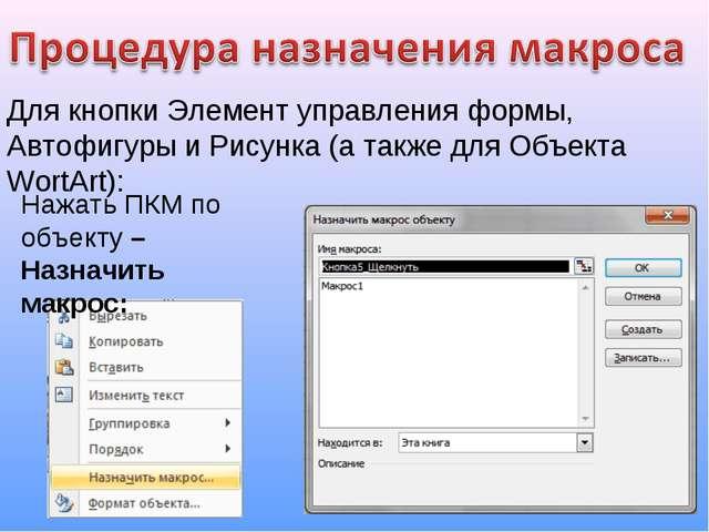 Для кнопки Элемент управления формы, Автофигуры и Рисунка (а также для Объект...