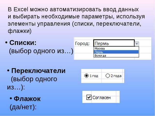 В Excel можно автоматизировать ввод данных и выбирать необходимые параметры,...