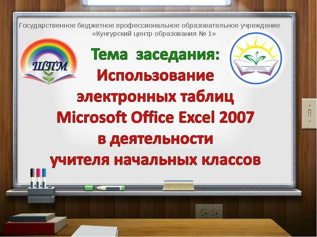 Государственное бюджетное профессиональное образовательное учреждение «Кунгур...