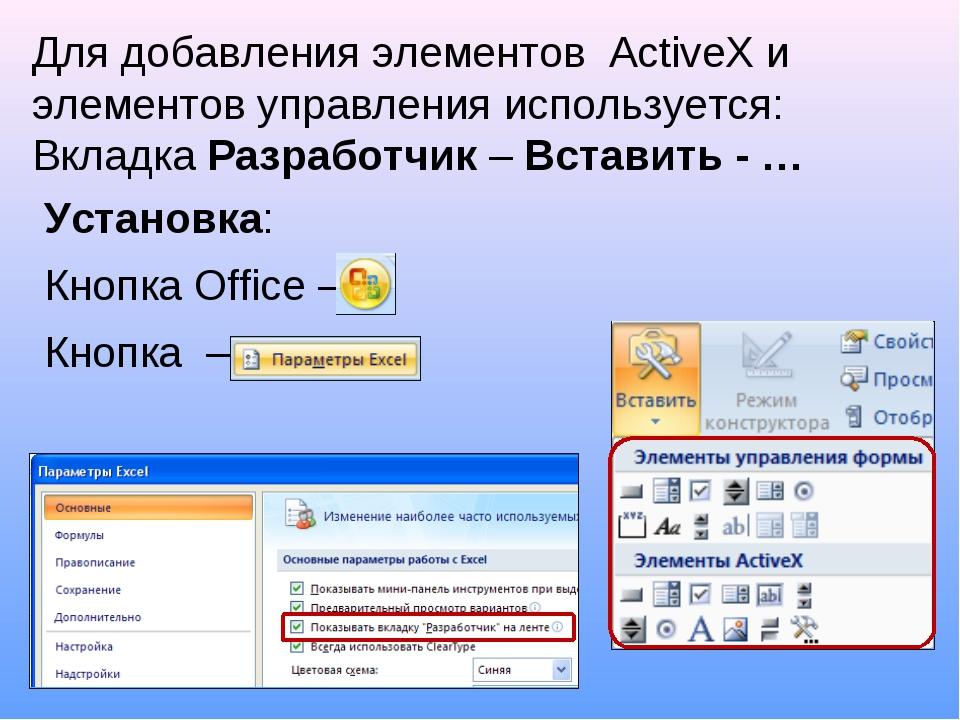 Для добавления элементов ActiveX и элементов управления используется: Вкладка...