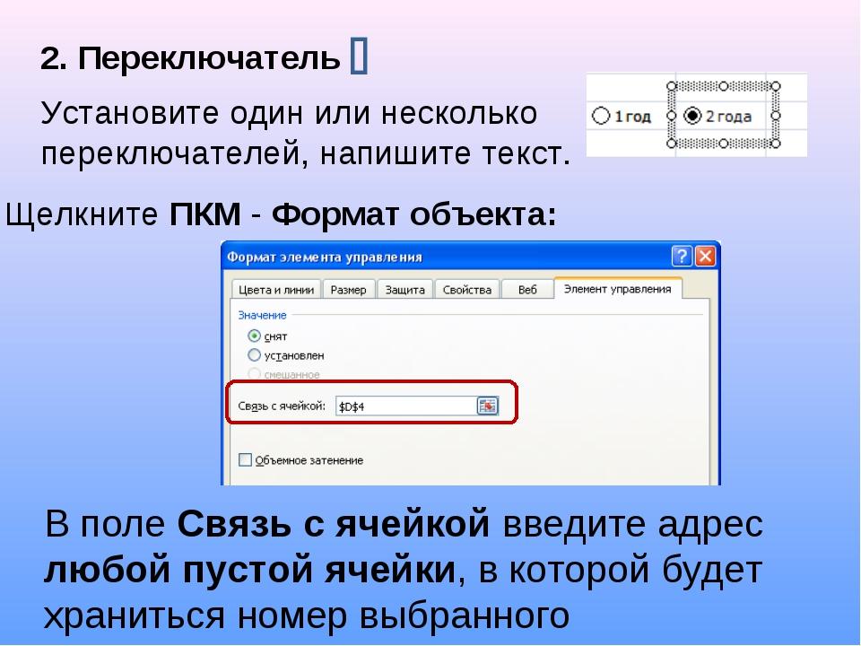 2. Переключатель Установите один или несколько переключателей, напишите текст...