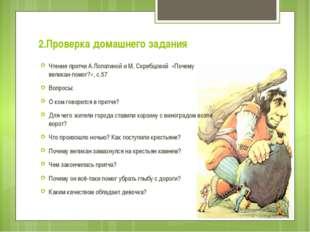 2.Проверка домашнего задания Чтение притчи А.Лопатиной и М. Скребцовой «Почем