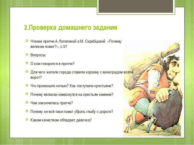 2.Проверка домашнего задания Чтение притчи А.Лопатиной и М. Скребцовой «Почем...