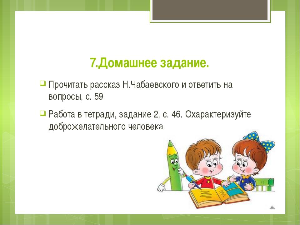 7.Домашнее задание. Прочитать рассказ Н.Чабаевского и ответить на вопросы, с....