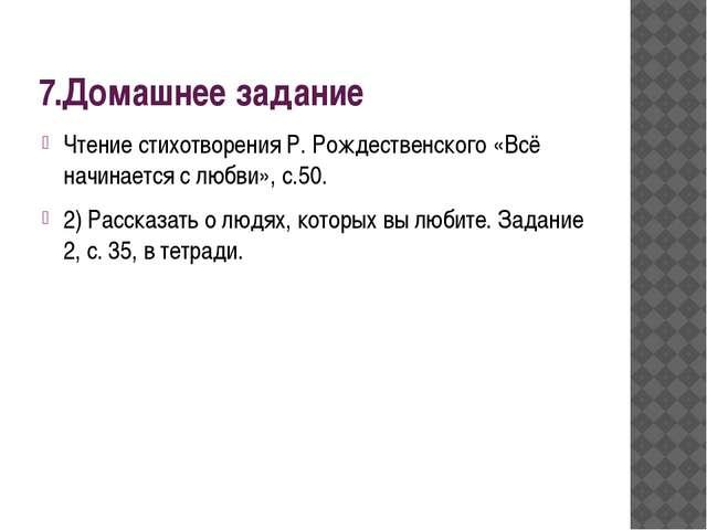 7.Домашнее задание Чтение стихотворения Р. Рождественского «Всё начинается с...