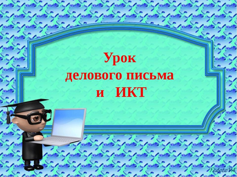 Урок делового письма и ИКТ