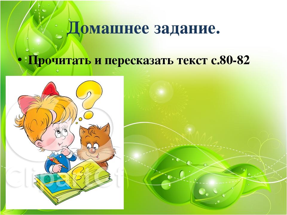 Домашнее задание. Прочитать и пересказать текст с.80-82