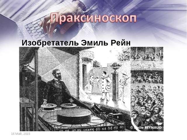 Изобретатель Эмиль Рейн *