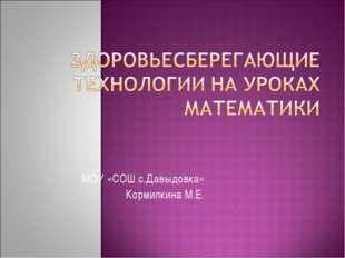 МОУ «СОШ с.Давыдовка» Кормилкина М.Е.