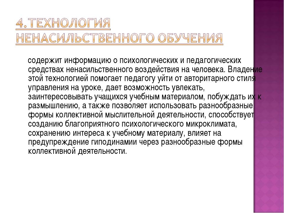 содержит информацию о психологических и педагогических средствах ненасильств...