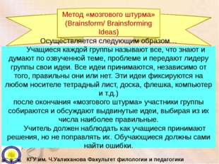 Метод «мозгового штурма» (Brainsform/ Brainsforming Ideas) Осуществляется сле