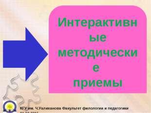 Интерактивные методические приемы КГУ им. Ч.Уалиханова Факультет филологии и