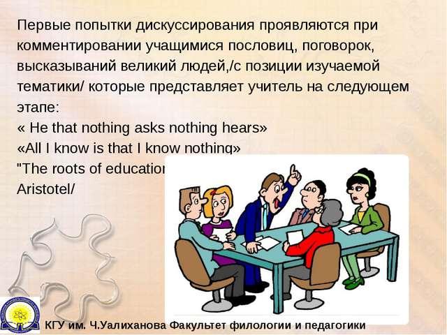 Первые попытки дискуссирования проявляются при комментировании учащимися посл...